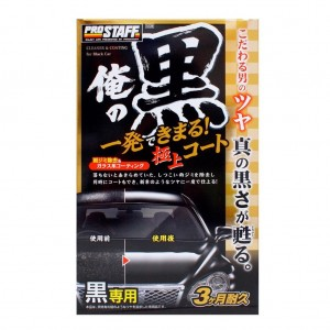 "PROSTAFF Cleaner & Coating ""Ore No Kuro"" for Black"